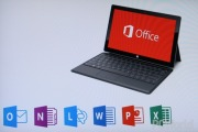 MS Office 13
